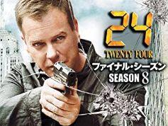 DMM動画24-TWENTY-FOUR