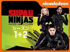 ハイスクール・ニンジャSupah Ninjas