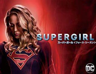 海外ドラマ人気有名作スーパーガール