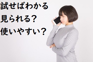 無料お試しトライアル31日