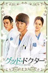 韓国版グッド・ドクター