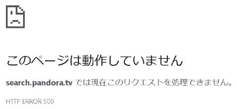 パンドラTV日本で見られない